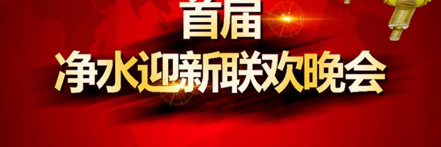 """社群玩法加港澳游,让""""水丽杯""""2019首届中国净水年会""""不一样"""""""