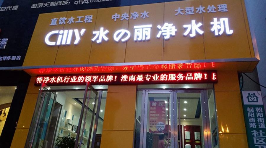 安徽淮南水丽净水器专卖店