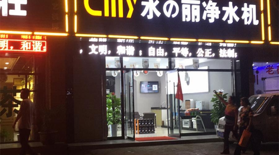 陕西渭南水丽净水器专卖店